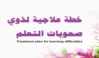 الخطة العلاجية الفعالة 100% لصعوبات تعلم اللغة العربية