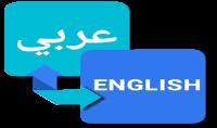 ترجمة جميع المقالات والكتب بين الانجليزية والعربية