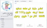 انشر لك اعلان في صفحة نسائية اكثر من 4 مليون و500 الف مشترك عربى