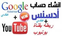 أنشاء حساب أدنس عادي مع ربطه بقناتك على يوتيوب