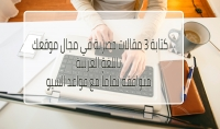 3 مقالات حصريه بمجال موقعك ومتوافقة مع قواعد السيو
