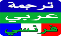 ترجمة 500 كلمة من العربية الى الفرنسية او العكس بـ 5$