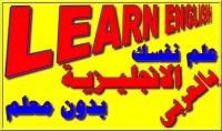 علم نفسك الانجليزية بالعربى   بدون معلم
