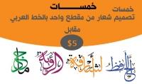 تصميم شعار بالخط العربي احترافي خاص بك او بشركتك