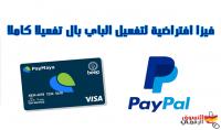 بطاقة فيزا كارد افتراضية قانونية لتفعيل البايبال 5 دولار