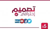 تصميم احترافي لصفحتك في فيس بوك أو تويتر أو حتى أي خدمة