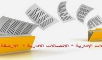 الصادر والوارد   الارشفة   الاتصالات الادارية   نظام ادارة المراسلات الإدارية سمه كما تشاء