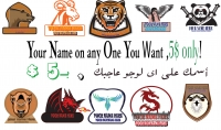 شعارات احترافية اسم على اى شعار بــ5$