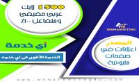 زيادة لايكات صفحتك 1500 لايك عربى حقيقى