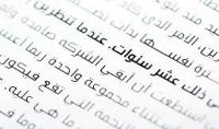 كتابة مقالات بالعربية 800 كلمة أو أكثر