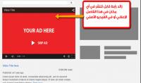 سأدمج أي فيديو إعلاني تختاره في أي فيديو تشاء روابط للنقر