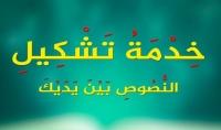 خدمة تشكيل 700 كلمة عربية تشكيلًا كاملًا ضبط الكلمة وإعرابها