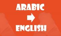 الترجمه من الإنجليزيه إلي العربيه أو العكس