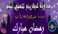 اصمم لك غلاف لصفحتك علي الفيسبوك بمناسبة شهر رمضان المبارك