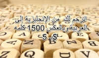 اترجم لك من الإنجليزية إلى العربية وبالعكس 1500 كلمه بـ 5$
