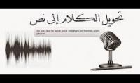 تحويل التسجيلات الصوتية الى نصوص اما فيديو او تسجيل عادي
