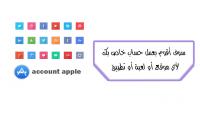 انشاء حساب لاي موقع او تطبيق او لعبة او متجر ابل
