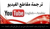 ترجمة مقطع فيديو .. 5$ لكل 10 دقائق.