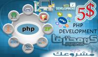 ببرمجة و تطوير أي سكربت PHP أو فكرة تريد تطبيقها بحترافية تامة  ب$5