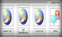 بيع نقاط لتبادل الإعلانات في مركز تبادل الإعلانات العربي