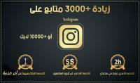 500 متابع حقيقي خليجي متفاعل جودة عالية
