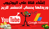 افكار حصرية للاستثمار على اليوتيوب