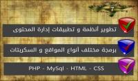 برمجة موقع php Mysql حسب الطلب  إحترافية تامة