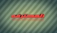 تصميم شعار 3d باسمك او اسم موقعك او..او..