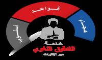 التصحيح والتدقيق اللغوي لأي كتابات عربية مهما كانت الكمية