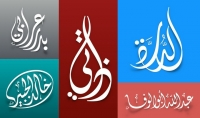 تصميم الاسماء بالخط العربي