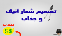 تصميم شعار أنيق وجذاب خاص بك او بشركتك