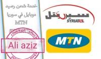 تحويل رصيد syriatel و mtn في سوريا