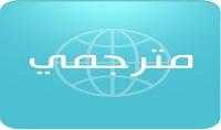 ترجمة 10 من صفحات من العربية الى الانجلزية و العكس