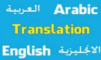 الكتابة و الترجمة
