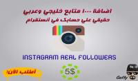 أضافة 1000 متابع عربي وخليجي  حقيقي  في حسابك علي انستقرام