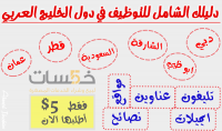 دليلك للتوظيف في الامارات وقطر والسعودية ودول الخليج العربي