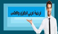 ترجمة 10 صفحات مكتوبة باللغة العربية الي اللغة الانجليزية و العكس