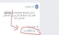 زيادة اكثر من 20 000 الف متابع لحسابك في الفيس بوك