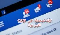 1200 لايك لصفحتك علي الفيس بوك فقط ب5$