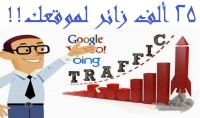 جلب 25 ألف زائر لموقعك من جوجل أومواقع التواصل100%بالتقارير