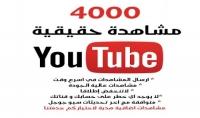 احصل على 4000 مشاهدة آمنة لاي فيديو يوتيوب مقابل 5$