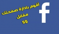 أدارة صفحة الفيسبوك الخاصة بك والنشر فيه لمدة اسبوعين مقابل 5$