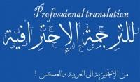 ترجمة عربية انجليزية