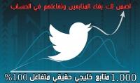 1.000 متابع عربي خليجي حقيقي متفاعل 100% على تويتر
