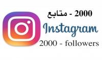 2000 متابع حقيقيين على انستغرام