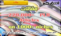 إحصل الآن على أكثر من 150 ألف مقال إنجليزي