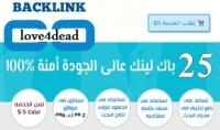 ادعم موقعك بباك لينكات هرمية 10 من مواقع الويب 2   1000 ويكي