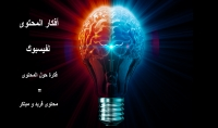 إنشاء أفكار حول المحتوى post ideas لفيسبوك