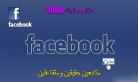 زياده 1000 متابع ولايك للفيس بوك لاشخاص حقيقيين ومتفاعلين100%