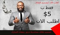 اصمم لك غلاف للفيسبوك بمناسبة شهر رمضان